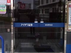 藍澤證券株式会社 泉佐野支店