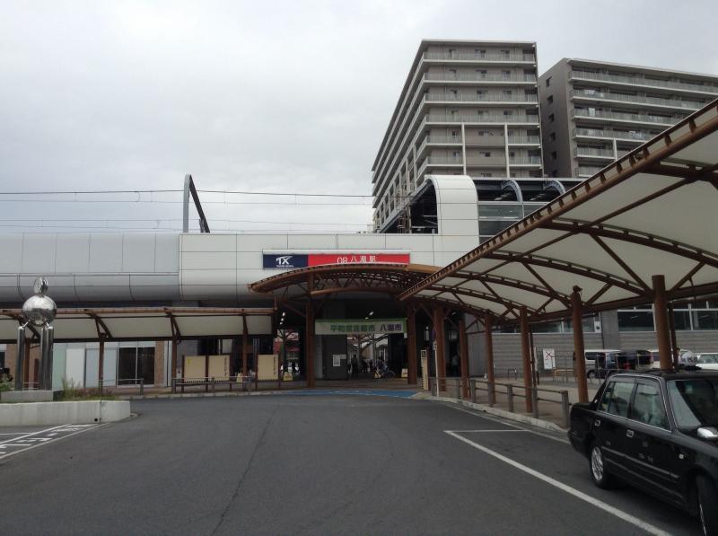 八潮駅です。