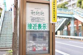 「日本女子大前」バス停留所