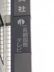 長崎国際テレビ大阪支社