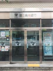 池田泉州銀行泉佐野支店