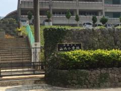 山内小学校