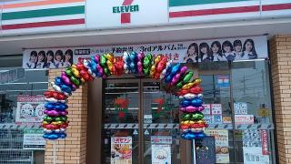 セブンイレブン姫路別所佐土店