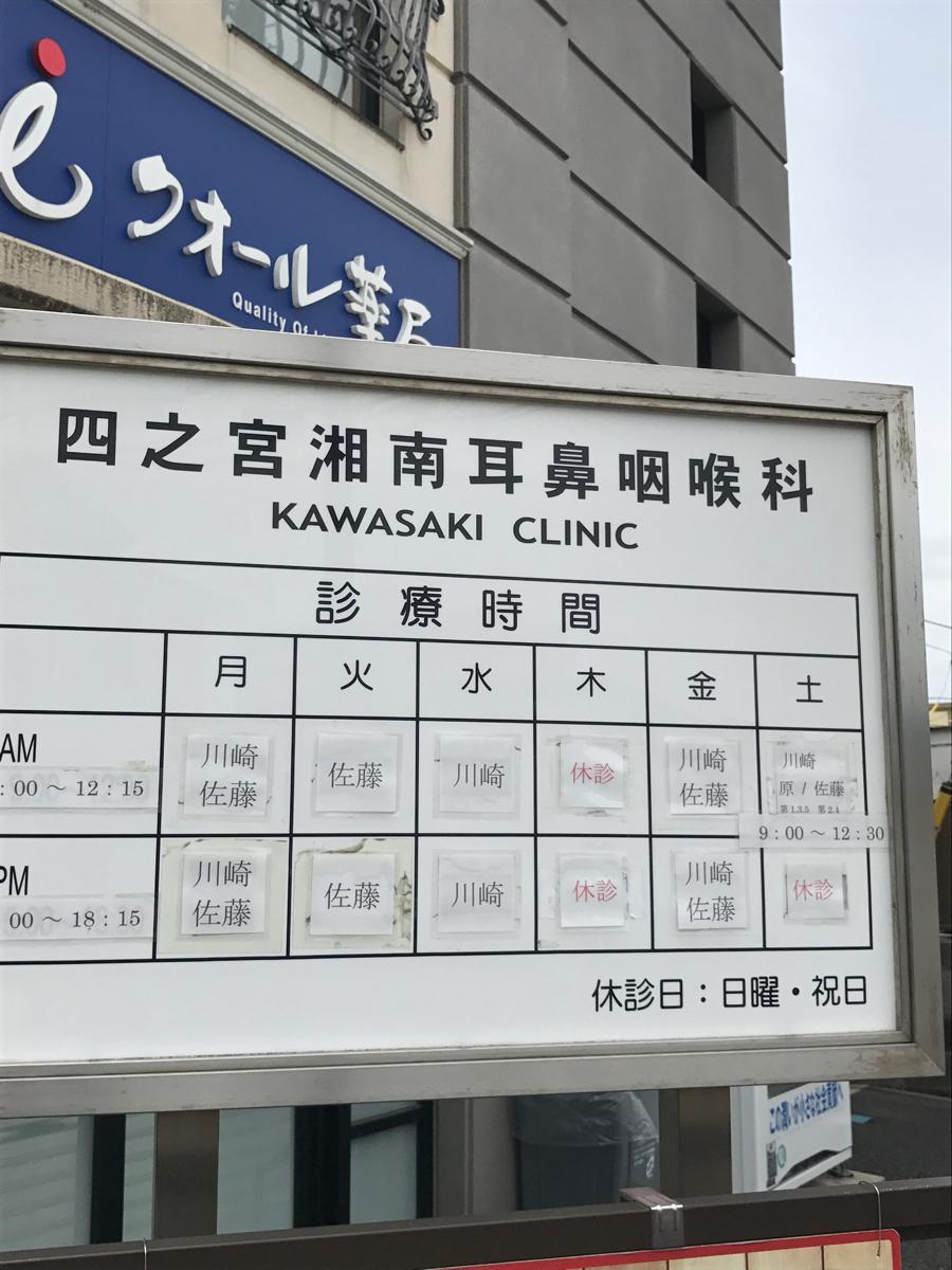 湘南 耳鼻 咽喉 科 四之宮湘南耳鼻咽喉科 :: KAWASAKI