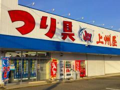 上州屋富山千代田店