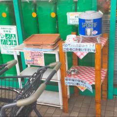アミーゴ姫路飾磨店