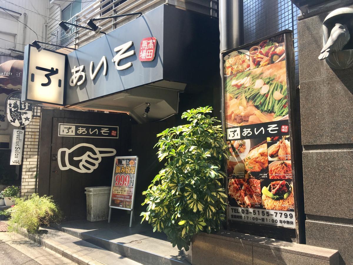 さかえや 高田馬場總本店>