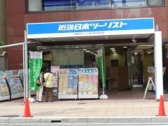 近畿日本ツーリスト 大宮営業所