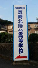 長崎北陽台高校