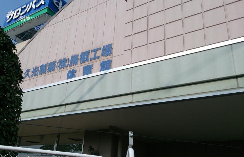 久光製薬(株)