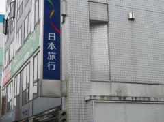 日本旅行 高崎支店・北関東教育旅行センター