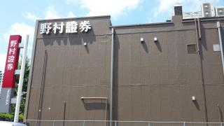 野村證券株式会社 久留米支店