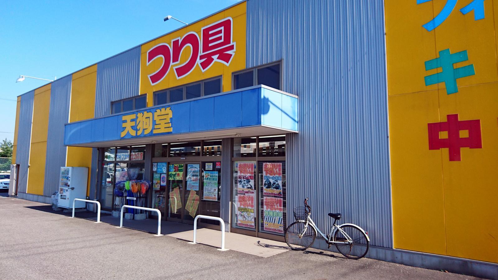 天狗堂 高浜店