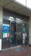 横浜信用金庫末吉支店