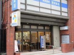 秋本薬局 横浜西口店