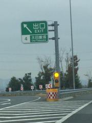 太田藪塚IC