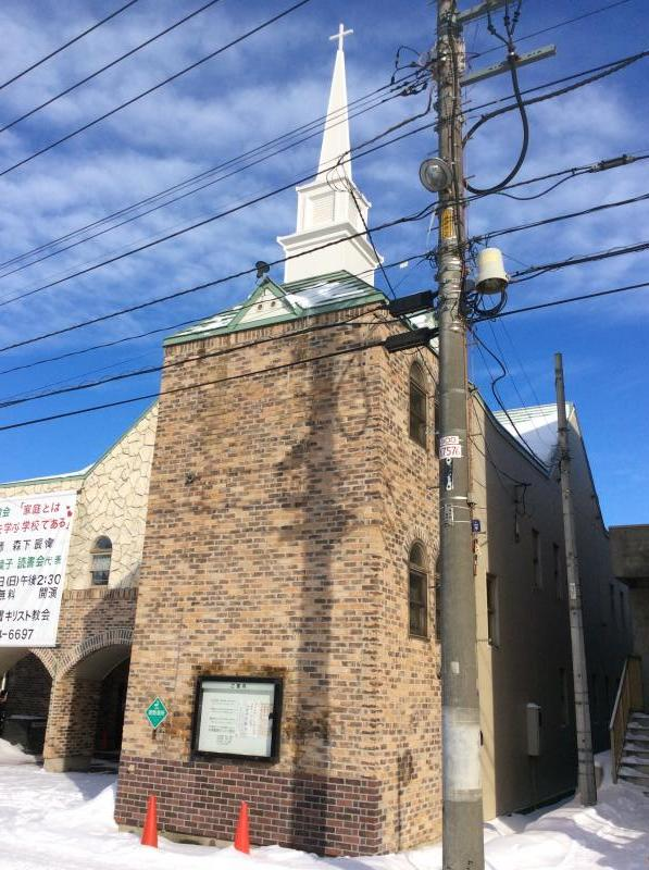 札幌聖書キリスト教会