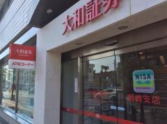 大和証券株式会社 岡崎支店