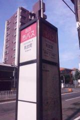 「則武町」バス停留所