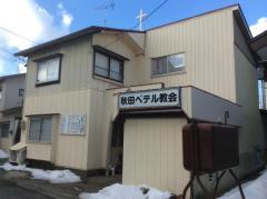 秋田ベテル教会