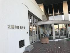 太田市新田総合支所