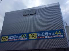 類塾豊中駅前教室