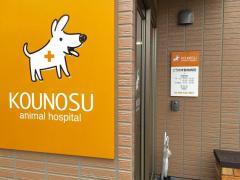 こうのす動物病院