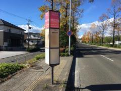 「東勝山三丁目南」バス停留所