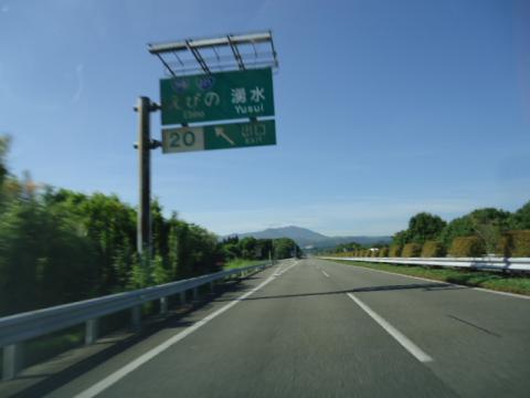 九州自動車道 えびのIC(えびの...