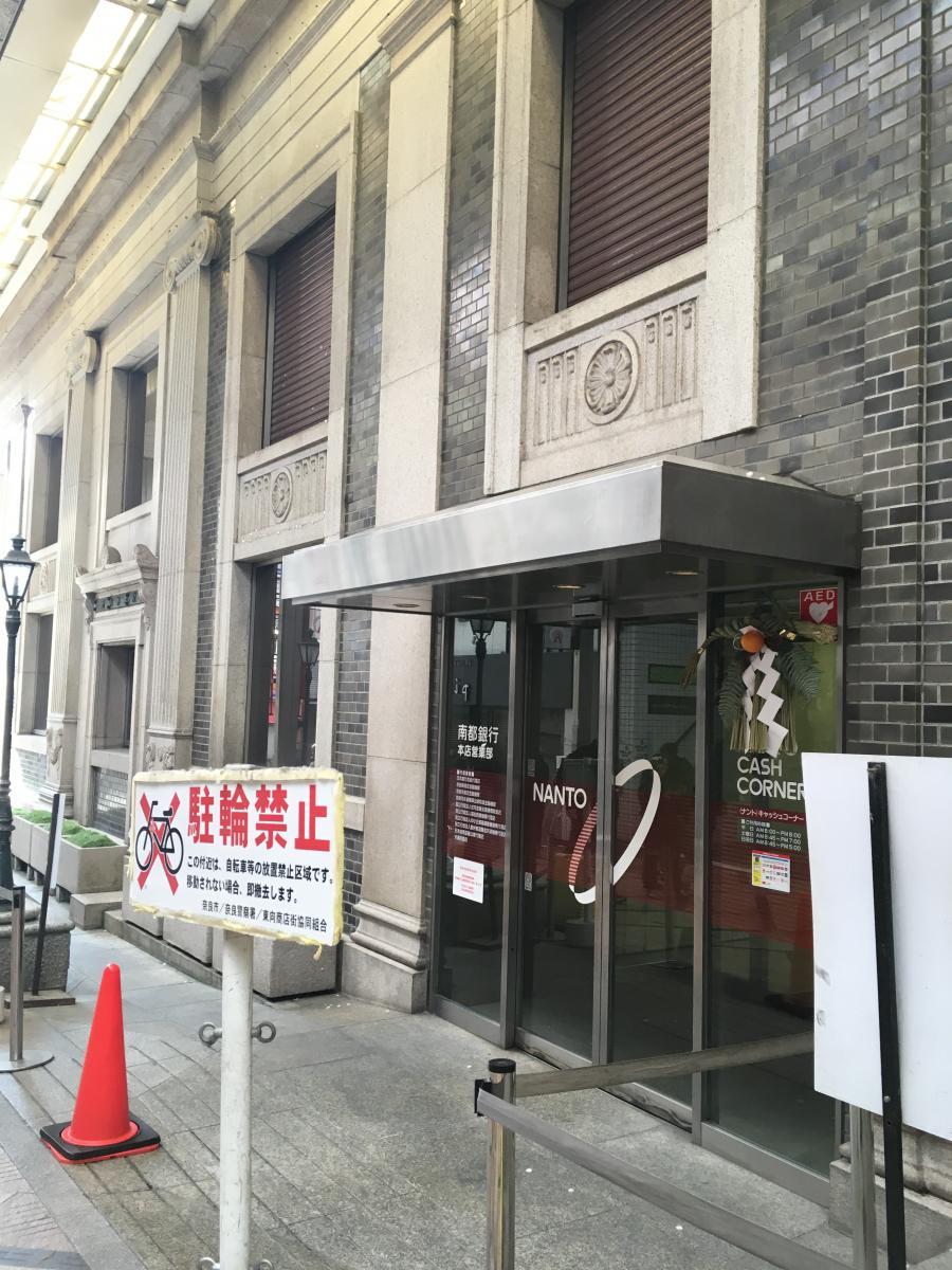 (株)南都銀行