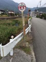 「札場橋」バス停留所