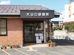 大山町役場 大山口診療所