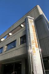 横浜市鶴見消防署