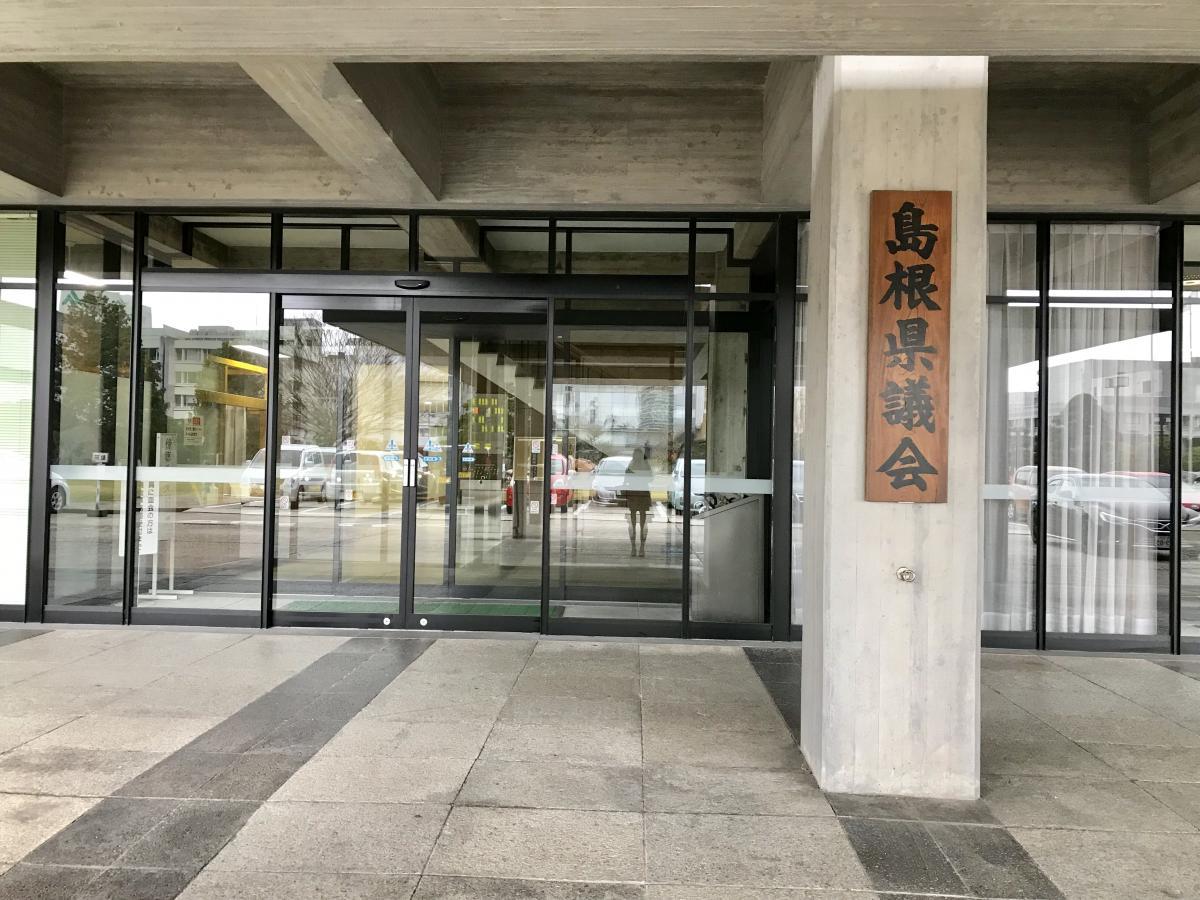 島根県議会