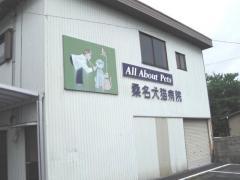 桑名犬猫病院