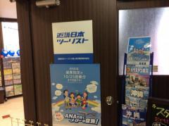 近畿日本ツーリスト 渋谷営業所