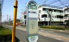 「戸塚東二丁目」バス停留所