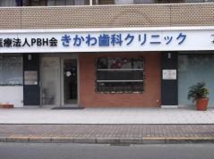 きかわ歯科医院