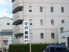 平戸歯科駅前