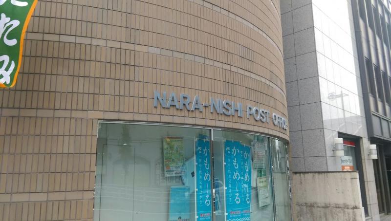 奈良西郵便局(奈良市)の投稿写...