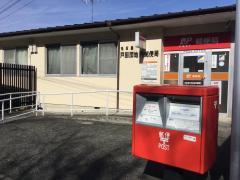 名古屋戸田団地内郵便局
