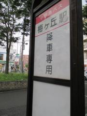 「梅ケ丘駅北口」バス停留所