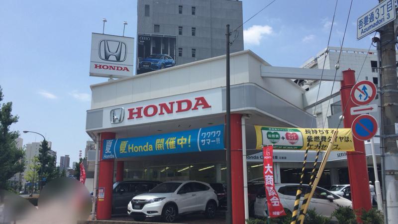 ホンダ神戸三宮店