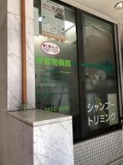 上野動物病院