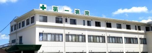 岡山第一病院