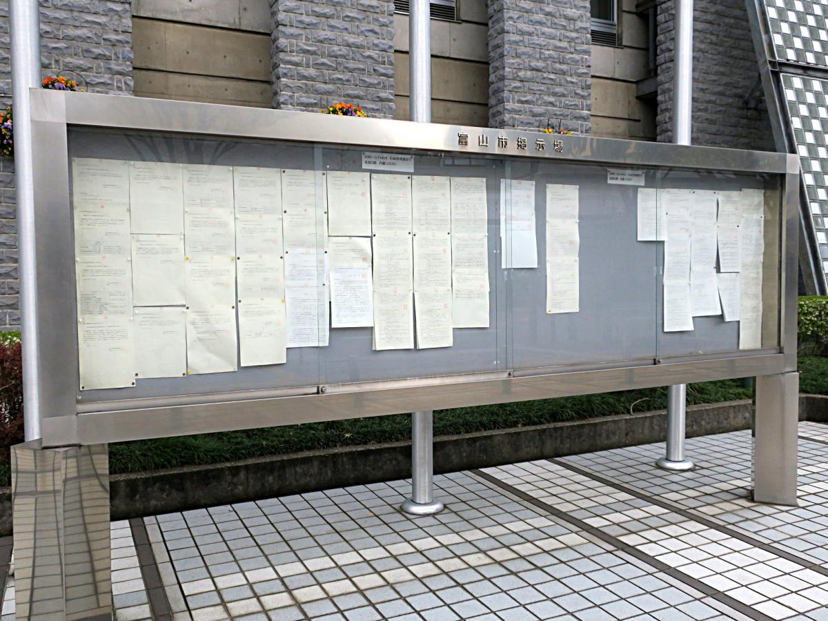 富山市役所とやましやくしょ