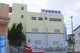 中山動物病院