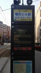 電気ビル前駅