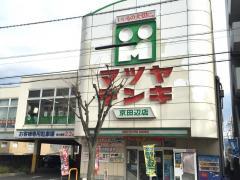 マツヤデンキ京田辺店