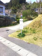「高倉(いわき市)」バス停留所